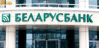 Ngân hàng lớn nhất của Belarus ra mắt dịch vụ giao dịch tiền điện tử